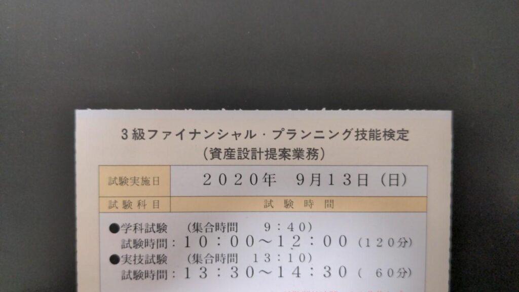 FP3級試験受験票